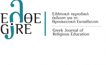 The Greek Journal of Religious Education